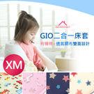 【韓國GIO Pillow】二合一床套 - 有機棉透氣排汗布雙面設計【XM號 70x120cm】
