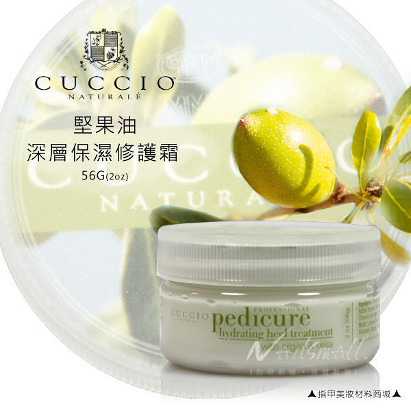 CUCCIO深層保濕足底修護霜2oz 美體護膚乳液 修護肌膚保濕滋潤 身體乳《NailsMall》