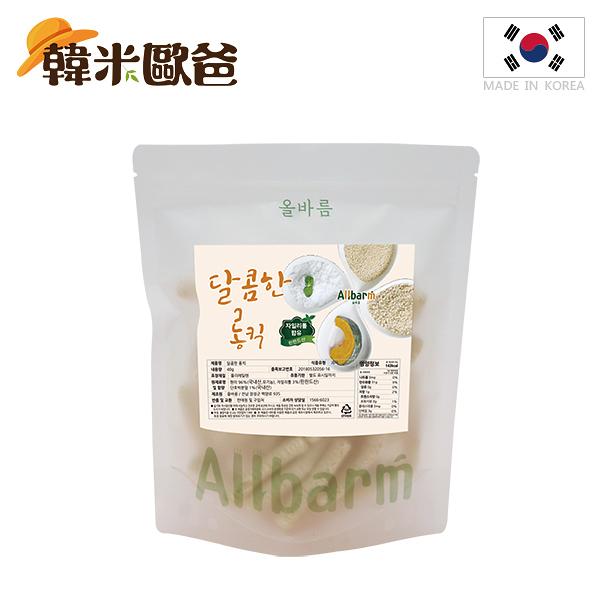 【愛吾兒】韓米歐爸 Allbarm 木醣醇米果條甜南瓜口味