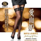 【KP】網襪 瑪榭襪品 愛而忌妒矽膠蕾絲大腿網襪 細緻蕾絲設計