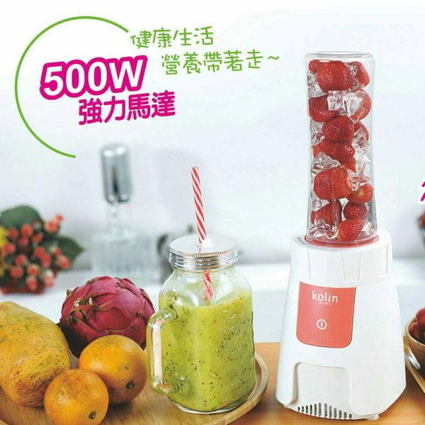 Kolin歌林 隨鮮杯果汁機 (雙杯組) JE-LNP14