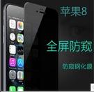 88柑仔店~iPhone6 7S 8S 防窺防偷看鋼化膜防偷窺保護屏幕 6plus 7/8plus 5S SE X/XS