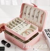 首飾盒女珠寶手飾盒大容量耳釘手飾品耳環戒指耳飾項鏈飾品收納盒 JY8575【pink中大尺碼】