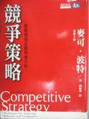 【書寶二手書T1/財經企管_HAB】競爭策略-產業環境及競爭者分析_麥可波特