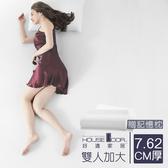 House Door 高密度防黴防蹣抗菌記憶床墊厚度3英寸-雙人加大