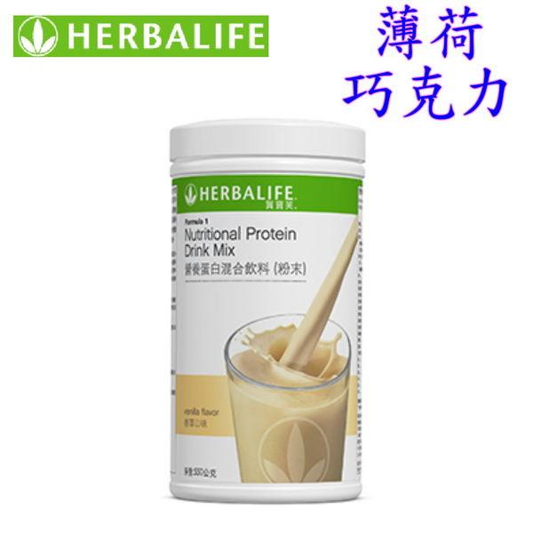 賀寶芙營養蛋白混合飲料 (薄荷巧克力口味,奶昔)