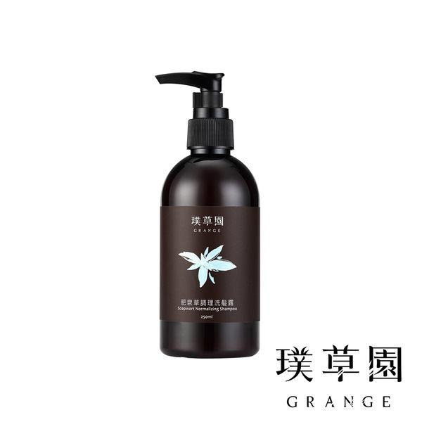 璞草園 肥皂草調理洗髮露250ml