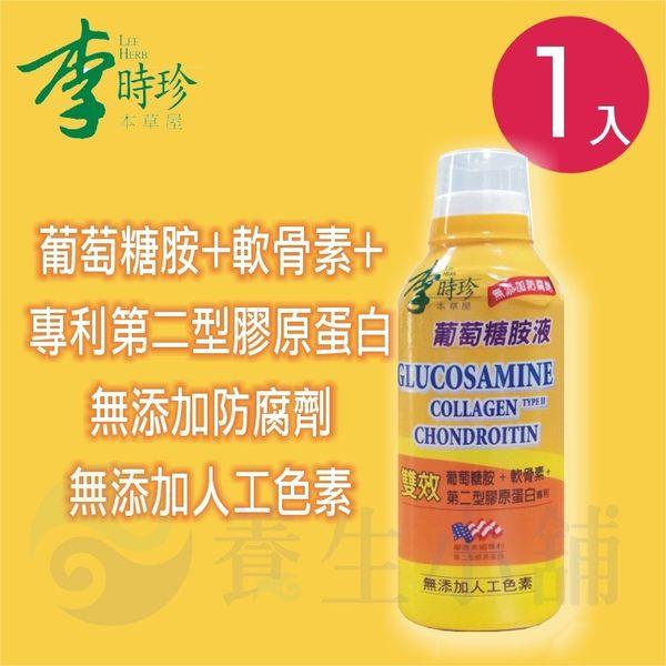 李時珍葡萄糖胺液(946ml)