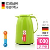 【德國EMSA】頂級真空保溫壺 玻璃內膽 巧手壺 1.0L 曼波綠