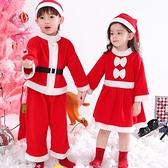 聖誕節衣服兒童服裝男童幼兒園聖誕老人衣服女童聖誕節裝扮套裝
