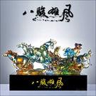 生肖八駿馬擺件工藝品擺設風水琉璃...
