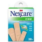 專品藥局 3M Nexcare 舒適繃 綜合型 30片入【2001657】
