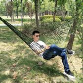 戶外吊床室內家用成人睡覺加厚陽臺臥室綁繩網狀吊在掛在樹上的床『』YXS