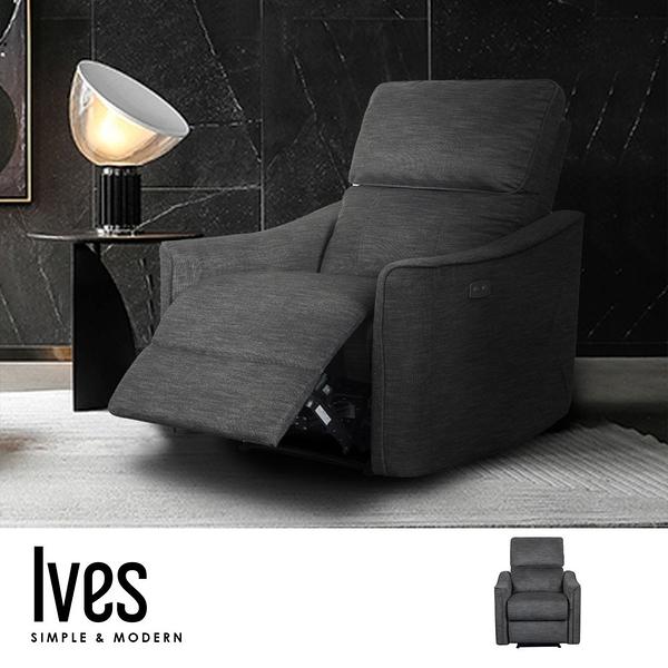 Ives 艾維斯貓抓布電動單人沙發/躺椅/休閒椅【obis】