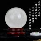 開光 天然白水晶球擺件招財鎮宅轉運 風水球 水晶球擺件原石