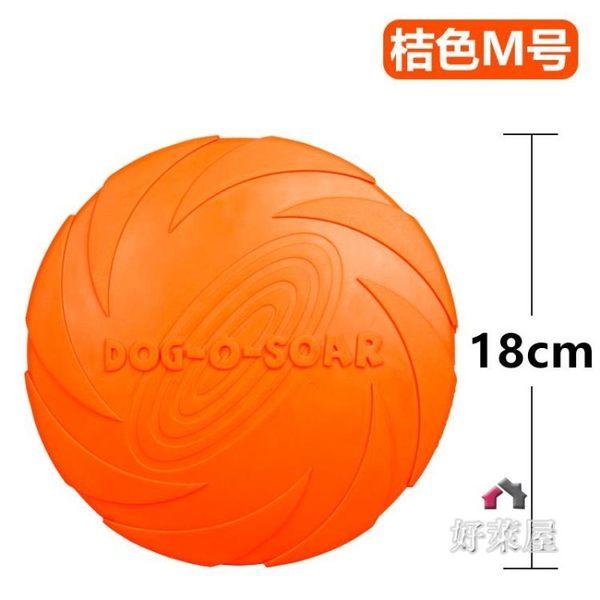寵物玩具狗飛盤邊牧橡膠寵物飛碟訓練狗狗耐咬硅膠可浮水寵物用品玩具 交換禮物