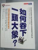 【書寶二手書T4/財經企管_JLT】如何吞下一頭大象?_厘察‧盧克