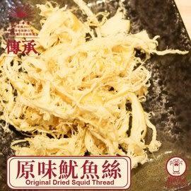 【肉乾先生】原味魷魚絲-185g(5包入-含運價)