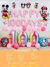 裝飾氣球 百天宴1周歲生日布置兒童100天滿月鼠年寶寶百日宴裝飾背景墻【快速出貨八折鉅惠】