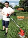 割草機 電動割草機小型家用手持鋰電打草機充電式多功能草坪修剪除草神器【快速出貨八折搶購】