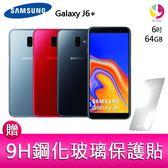 分期0利率 三星 SAMSUNG Galaxy J6+ (4G/64G)智慧型手機 贈『9H鋼化玻璃保護貼*1』