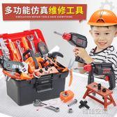 兒童工具箱玩具套裝男孩仿真維修電鉆多功能修理箱寶寶擰螺絲組裝 YTL