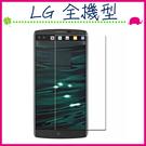 LG 全機型 鋼化玻璃膜 非滿版 V20 G5 V10 9H硬度 螢幕保護貼 高清 防刮 防爆鋼化膜 (正面)