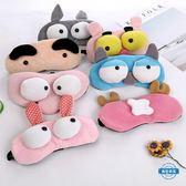 冰絲眼罩韓國創意眼罩可愛卡通立體睡眠眼罩透氣遮光棉質眼罩冰袋熱敷