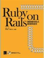 二手書博民逛書店《Ruby on Rails網路應用程式開發與建置(附光碟)》