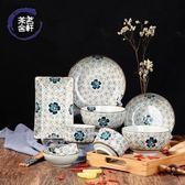 日式釉下彩 兩人食8頭陶瓷碗碟盤餐具套裝 家用組合陶瓷餐具套裝  巴黎街頭