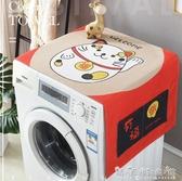棉麻滾筒洗衣機蓋巾床頭櫃蓋布單開門冰箱罩微波爐布藝遮蓋防塵布晴天 館