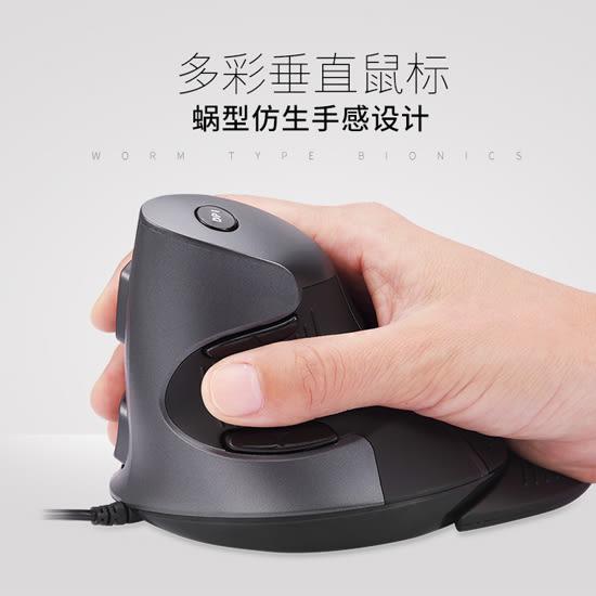 [哈GAME族]免運費 可刷卡●可拆式掌托設計●多彩 Delux 有線垂直健康滑鼠 直立式 手握 M618 防滑防汗