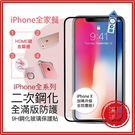 【買就送贈品】全滿版 二次鋼化 9H抗刮玻璃貼【A05】 組合iPhone8 iPhone7 iPhone6s 前保護貼