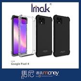 (+專屬玻璃貼)Imak 全包防摔套(氣囊)/Google Pixel 4/手機殼/耐磨殼/防摔殼/鏡頭保護/防塵殼【馬尼】