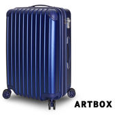 【ARTBOX】繽紛特調24吋星砂電子紋抗刮硬殼行李箱 (寶藍)