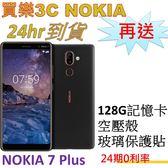 Nokia 7 Plus 手機 64G,送 128G記憶卡+空壓殼+玻璃保護貼,24期0利率,聯強代理