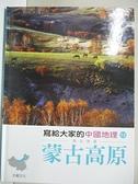 【書寶二手書T8/科學_ENA】蒙古高原_天衛文化編輯部編