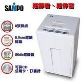 【含稅】超靜音 聲寶 SAMPO CB-U8081SL/CB-U8181可碎CD 信用卡 訂書針