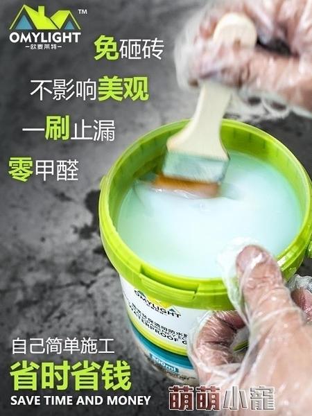 現貨 廁所衛生間防水膠水專用膠透明 浴室廚房室外墻屋頂防水涂料材料  霓裳細軟