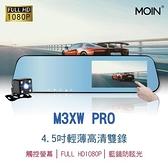 【小樺資訊】含稅[ MOIN ] M3XW PRO 觸控+按鍵式1080P前後雙鏡頭4.5吋後照鏡行車紀錄器