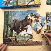 兒童恐龍拼圖智力玩具寶寶早教益智拼圖【極簡生活】