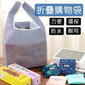 購物袋 環保 方形 可折疊 牛津布 大容量 便攜 防水 環保袋 BW