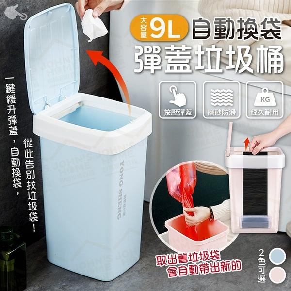 自動換袋彈蓋垃圾桶 9L 一鍵按壓掀蓋 窄形垃圾筒 回收桶 分類桶【ZJ0502】《約翰家庭百貨