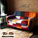 雙人座 布沙發 Abel亞柏混色拼布設計獨立筒雙人沙發/H&D東稻家居