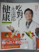 【書寶二手書T1/養生_YBP】吃對了永遠都健康_陳俊旭