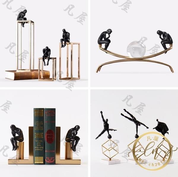 書房擺件 歐式創意人物擺件現代簡約思考者裝飾品客廳酒柜書房辦公室內擺設-限時折扣