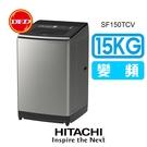 HITACHI 日立 15公斤 SF150TCV 大容量變頻 直立 洗衣機 SS-星空銀 公司貨