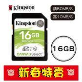 金士頓 KINGSTON Canvas Select 16G SD 記憶卡 讀80MB 寫10MB 16GB SDS