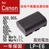 特價款@攝彩@佳能Canon LP-E6 相機電池 5D2 Mark II 5D II 7D 60D 5D3 5DIII 6D
