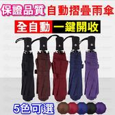 【3件免運】 韓國 自動摺疊雨傘 雨傘 大傘面  抗強風 自動傘 防風傘 摺疊傘  生日 母親節【A08】